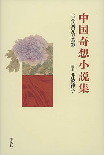 中国奇想小説集: 古今異界万華鏡の詳細を見る