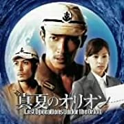 映画「真夏のオリオン」オリジナル・サウンドトラック