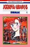 パズルゲーム☆はいすくーる 第4巻 (花とゆめCOMICS)