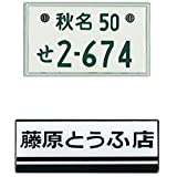 【劇場グッズ】 新劇場版「頭文字D」Legend2-闘走-ピンズセット