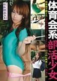 ラマ/体育会系部活少女 新体操部ユキ [DVD]