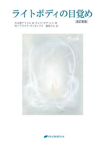 ライトボディの目覚め (改訂新版)