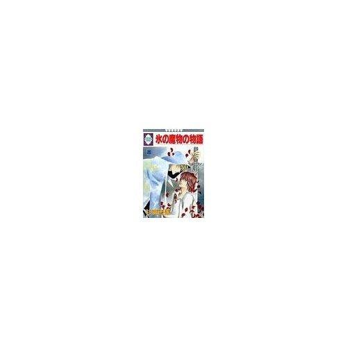 氷の魔物の物語 20 (いち好きコミックス)の詳細を見る