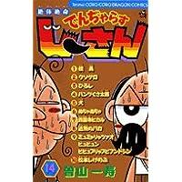 絶体絶命でんぢゃらすじーさん 第14巻 (てんとう虫コロコロコミックス)