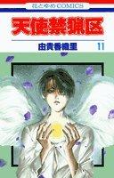 天使禁猟区 (11) (花とゆめCOMICS)の詳細を見る