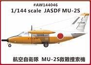 A&W Models 1/144 三菱 MU-2S 救難捜索機 航空自衛隊 組立キット AW144046 プラモデル