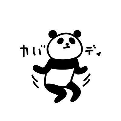 パンダのカバディ(Tシャツ・ホワイト)(Lサイズ) (オワリ)