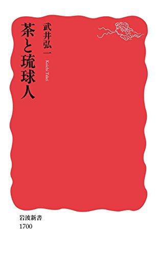 茶と琉球人 (岩波新書)の詳細を見る