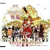 アルカディアスの戦姫 オリジナルサウンドトラック