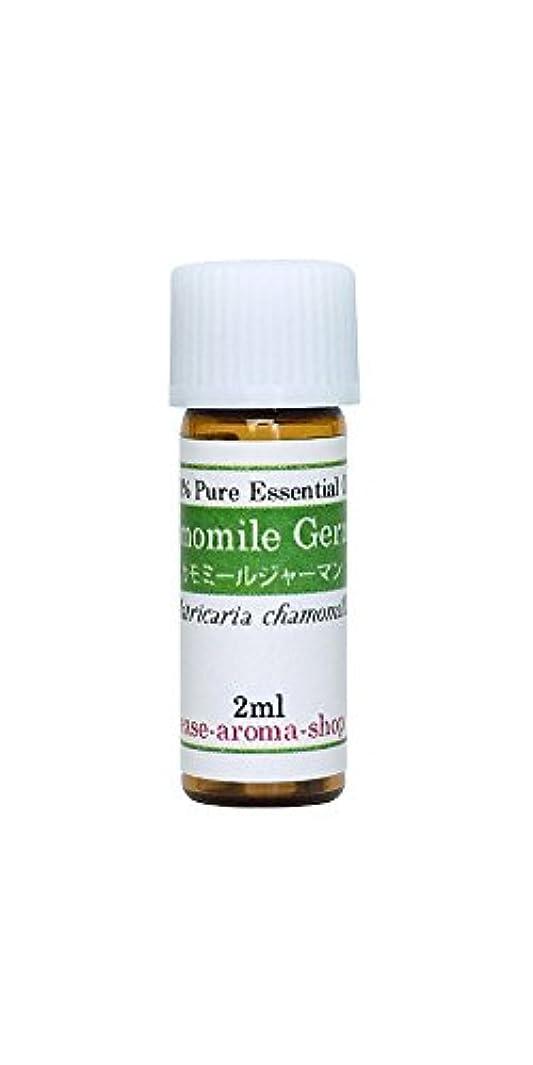 筋恩恵有毒ease アロマオイル エッセンシャルオイル カモミールジャーマン 2ml AEAJ認定精油