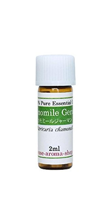 スクリーチ地域グリップease アロマオイル エッセンシャルオイル カモミールジャーマン 2ml AEAJ認定精油