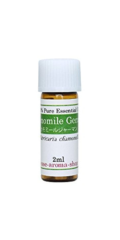 救いパテ生産性ease アロマオイル エッセンシャルオイル カモミールジャーマン 2ml AEAJ認定精油