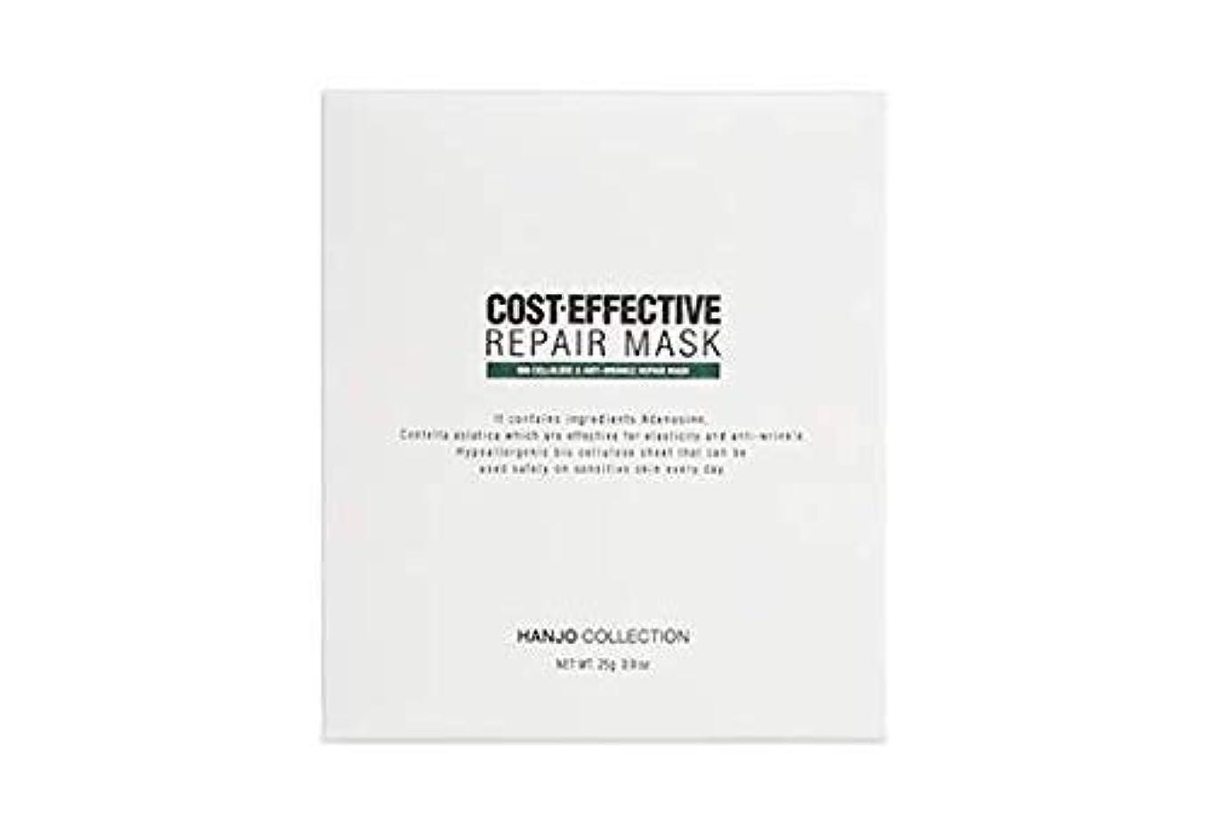 閃光摂動カプセルCOST-EFFECTIVE REPAIR MASK
