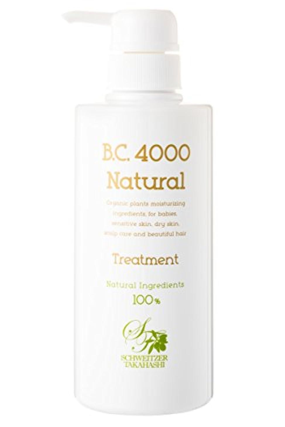 後方に最初不明瞭B.C.4000 100%天然由来 ノンシリコントリートメント ナチュラル オーガニック 植物エキス配合 (400g)