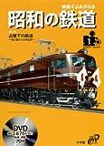 映像でよみがえる昭和の鉄道〈第1巻〉占領下の鉄道―焼け跡からの再出発 (小学館DVD BOOK)