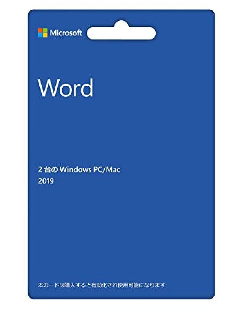 お茶急勾配のシミュレートするMicrosoft Word 2019(最新 永続版) カード版 Windows10/mac対応 PC2台