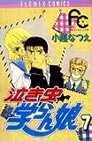 泣き虫学らん娘 7 (フラワーコミックス)