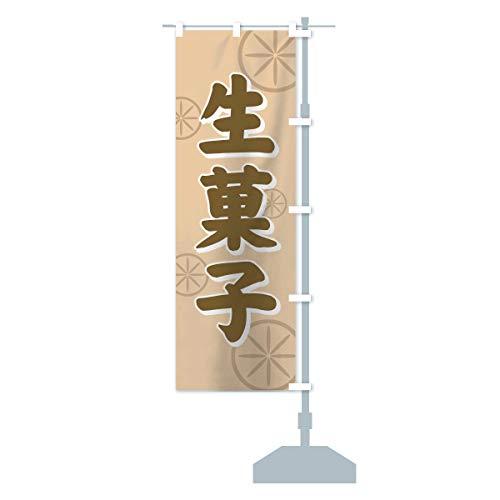 生菓子 のぼり旗 サイズ選べます(コンパクト45x150cm 右チチ)