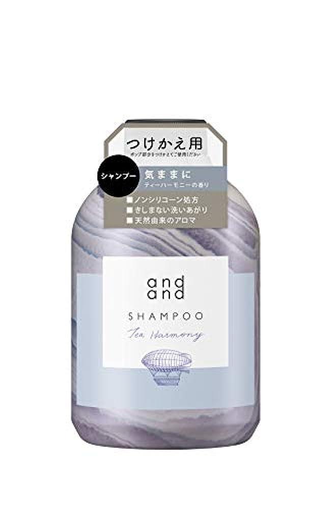 廃棄するアレキサンダーグラハムベルインドandand(アンドアンド) 気ままに[ノンシリコーン処方] シャンプー ティーハーモニーの香り つけかえ用 480ml