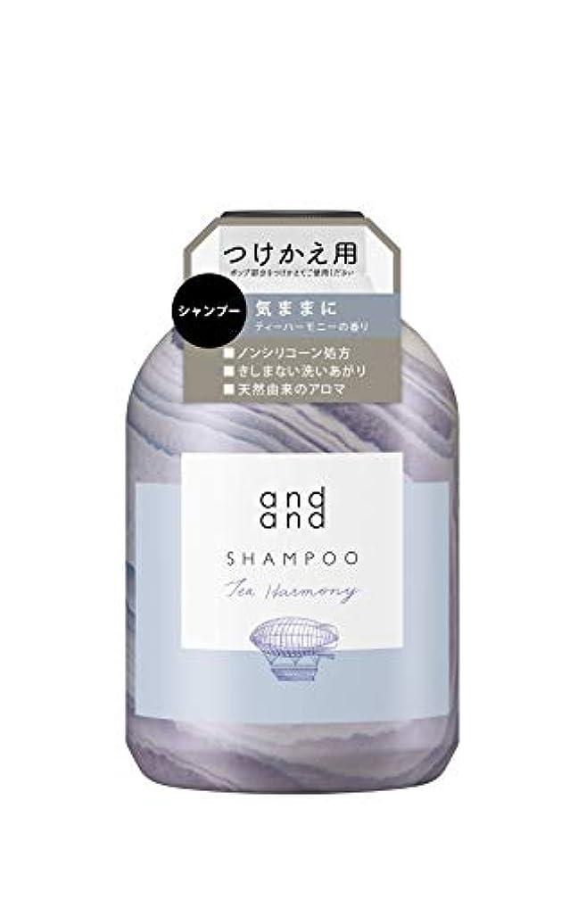 スクリーチドロー旅客andand(アンドアンド) 気ままに[ノンシリコーン処方] シャンプー ティーハーモニーの香り つけかえ用 480ml