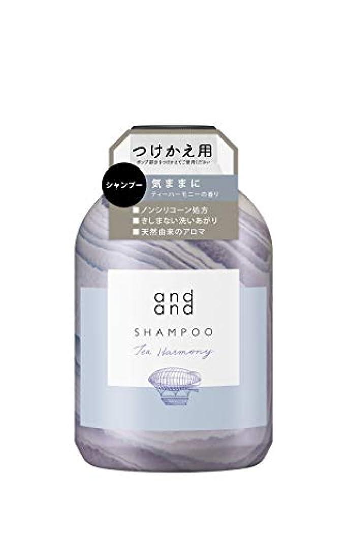 賠償発疹味andand(アンドアンド) 気ままに[ノンシリコーン処方] シャンプー ティーハーモニーの香り つけかえ用 480ml