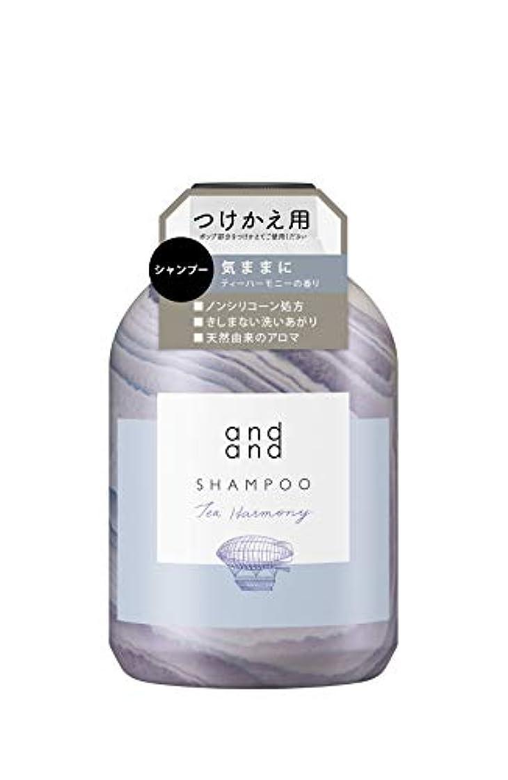 サイクル集める単なるandand(アンドアンド) 気ままに[ノンシリコーン処方] シャンプー ティーハーモニーの香り つけかえ用 480ml