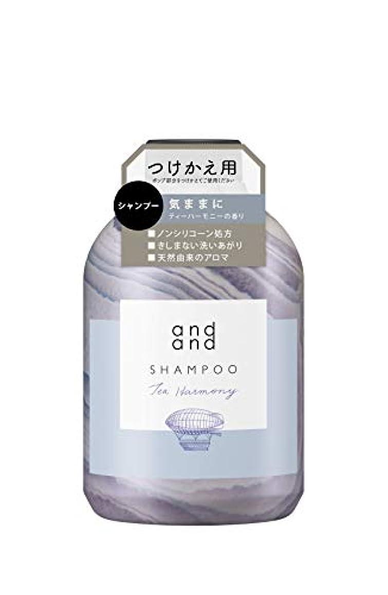 さまよう苗会議andand(アンドアンド) 気ままに[ノンシリコーン処方] シャンプー ティーハーモニーの香り つけかえ用 480ml