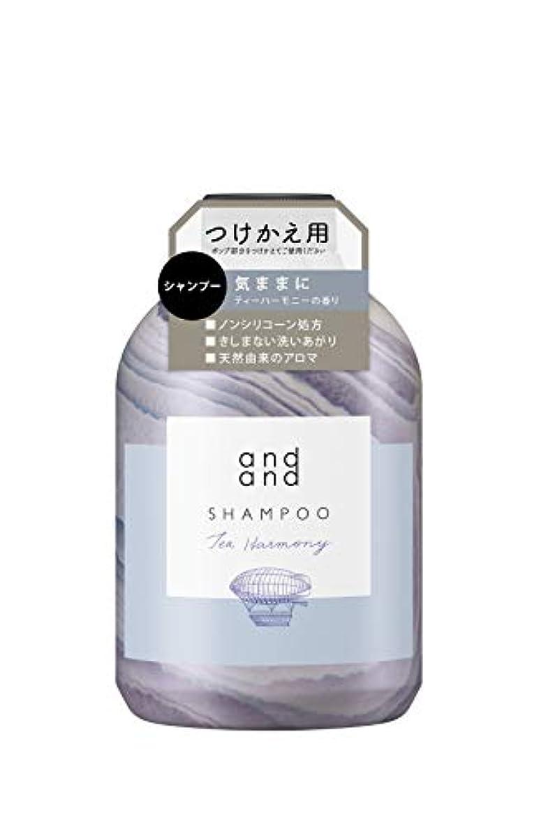 ライド編集者店員andand(アンドアンド) 気ままに[ノンシリコーン処方] シャンプー ティーハーモニーの香り つけかえ用 480ml