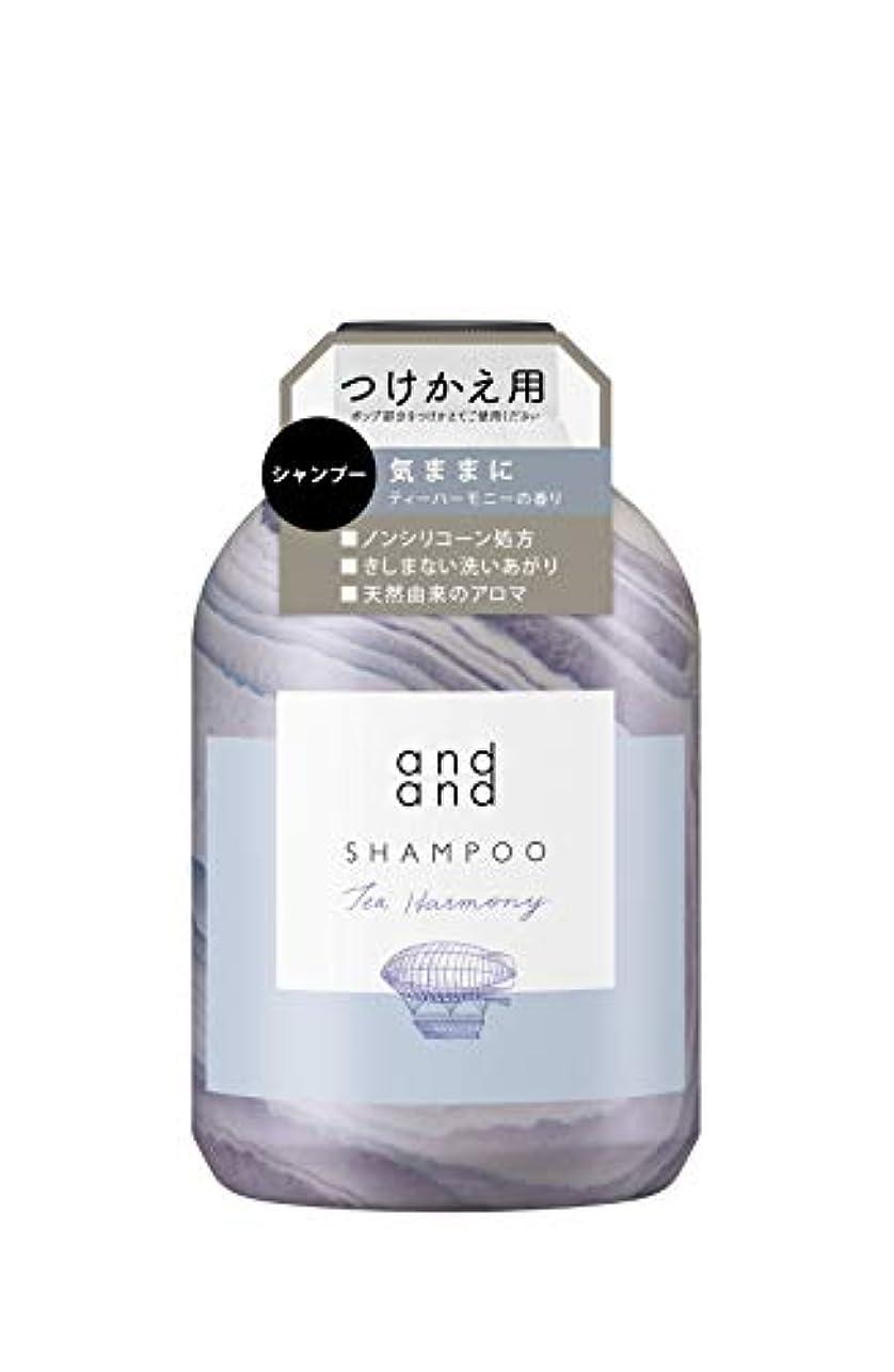 フレア位置するやさしくandand(アンドアンド) 気ままに[ノンシリコーン処方] シャンプー ティーハーモニーの香り つけかえ用 480ml