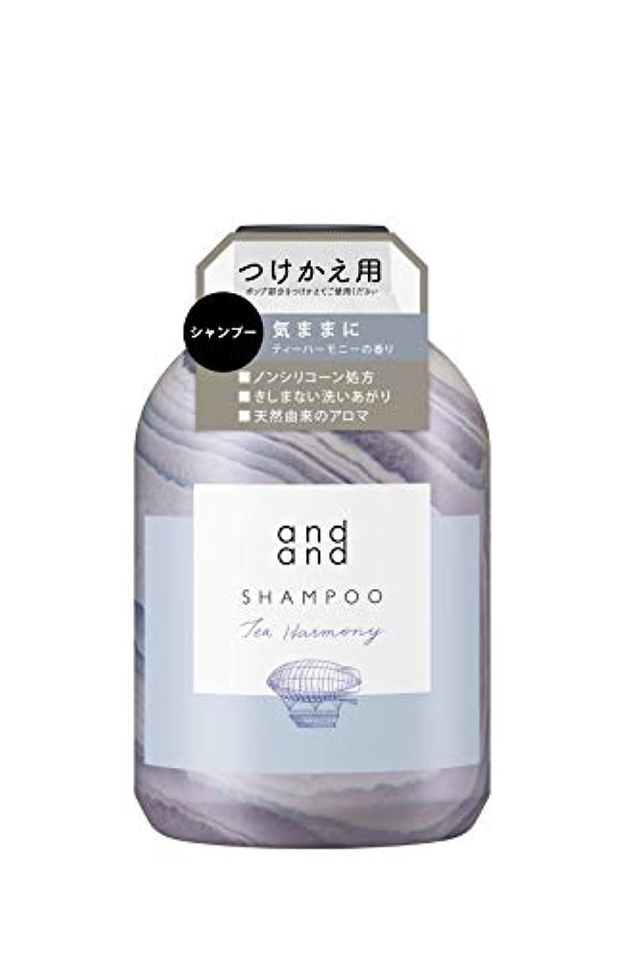 トースト寝具ペルセウスandand(アンドアンド) 気ままに[ノンシリコーン処方] シャンプー ティーハーモニーの香り 480ml