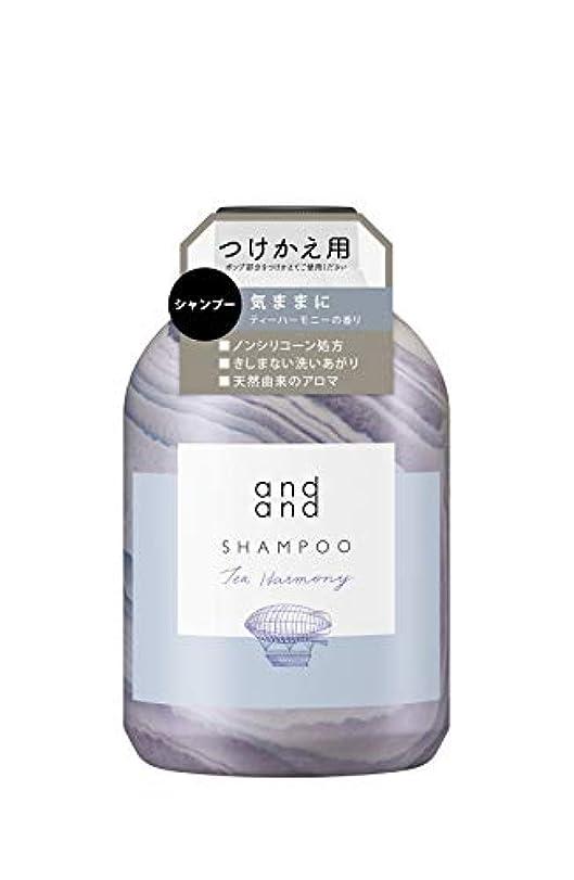 賞賛広々ブランクandand(アンドアンド) 気ままに[ノンシリコーン処方] シャンプー ティーハーモニーの香り つけかえ用 480ml