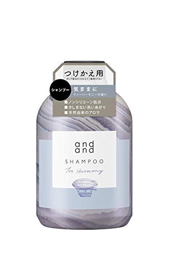 正義珍しい誰かandand(アンドアンド) 気ままに[ノンシリコーン処方] シャンプー ティーハーモニーの香り つけかえ用 480ml