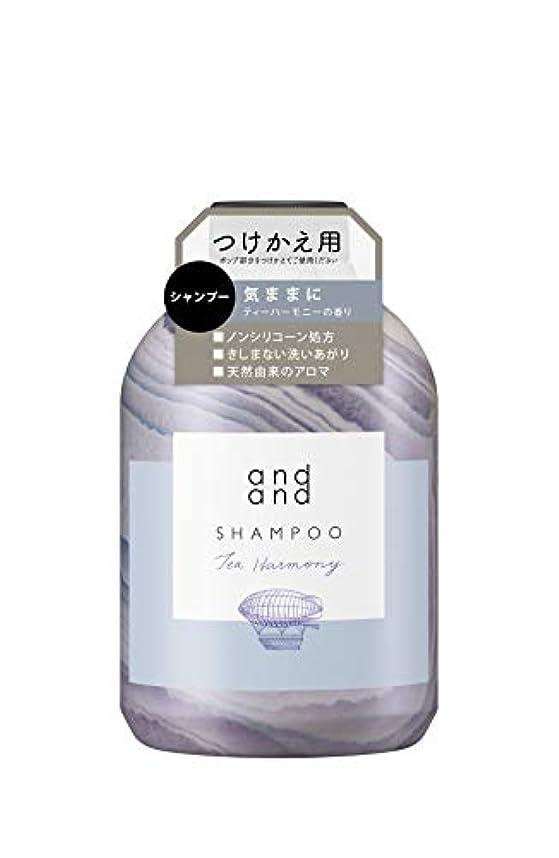 文献パイ三andand(アンドアンド) 気ままに[ノンシリコーン処方] シャンプー ティーハーモニーの香り つけかえ用 480ml