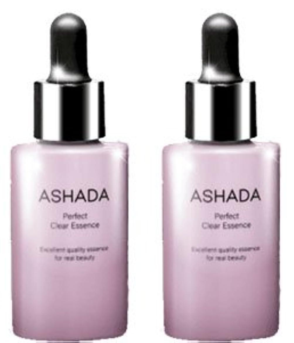ビタミン深さ告白するASHADA-アスハダ- パーフェクトクリアエッセンス (GDF-11 配合 幹細胞 コスメ)【2個セット】