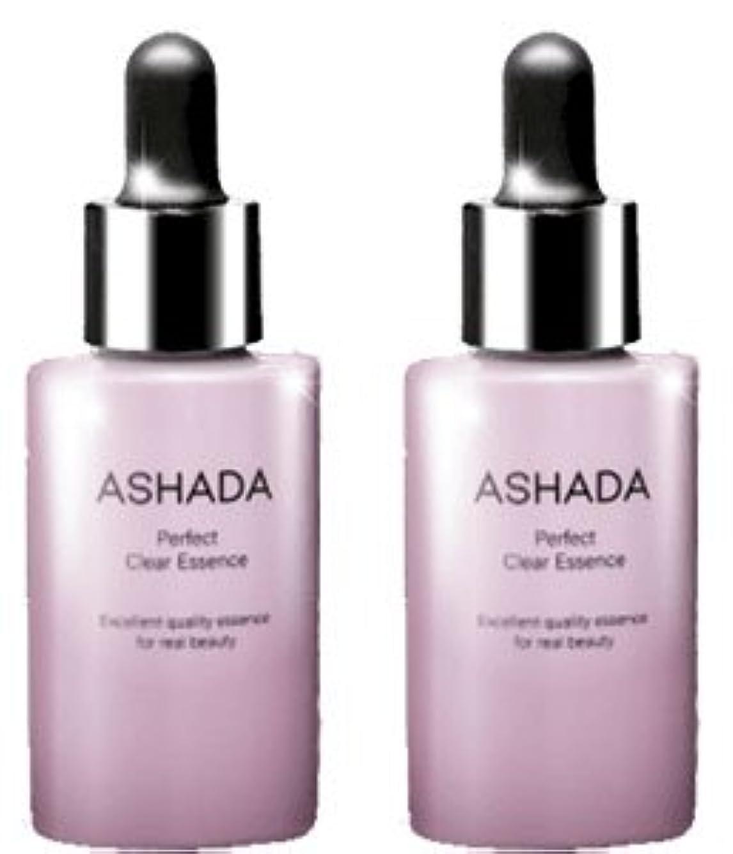 作り高く発火するASHADA-アスハダ- パーフェクトクリアエッセンス (GDF-11 配合 幹細胞 コスメ)【2個セット】