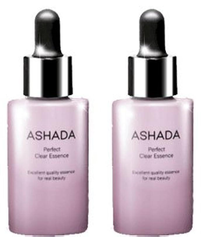 ASHADA-アスハダ- パーフェクトクリアエッセンス (GDF-11 配合 幹細胞 コスメ)【2個セット】
