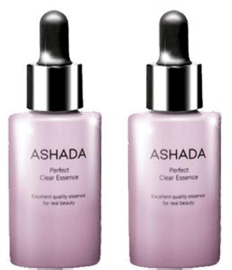 圧縮腐敗した解体するASHADA-アスハダ- パーフェクトクリアエッセンス (GDF-11 配合 幹細胞 コスメ)【2個セット】