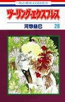 ツーリング・エクスプレス 28 (花とゆめCOMICS)の詳細を見る