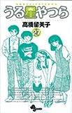 うる星やつら 27 (少年サンデーコミックス)