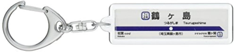 東武鉄道東上線「鶴ヶ島」キーホルダー 電車グッズ