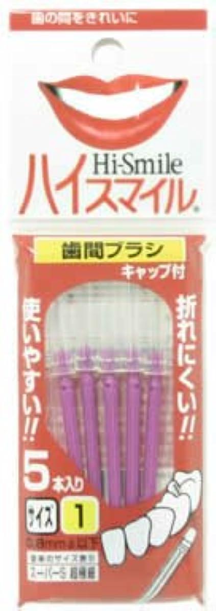 名前を作る異常なレンチハイスマイル歯間ブラシ サイズ1超極細 5本入パープル