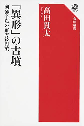 「異形」の古墳 朝鮮半島の前方後円墳 (角川選書 626)