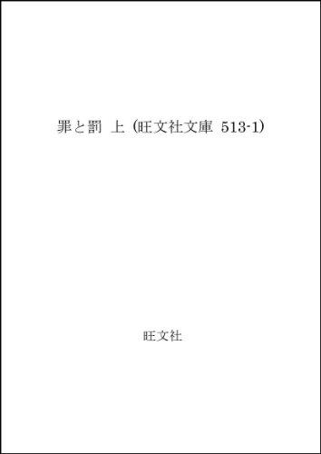 罪と罰 上 (旺文社文庫 513-1)の詳細を見る