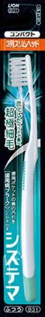 肝引き付ける贅沢【まとめ買い】システマハブラシ コンパクト3列スリム ふつう1本 ×6個