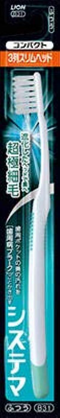 【まとめ買い】システマハブラシ コンパクト3列スリム ふつう1本 ×3個
