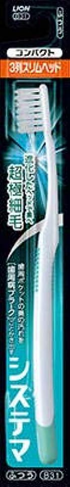 絵安全スリラー【まとめ買い】システマハブラシ コンパクト3列スリム ふつう1本 ×12個