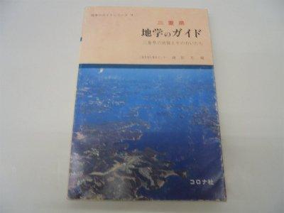 三重県地学のガイド―三重県の地質とそのおいたち (1979年) (地学のガイドシリーズ〈9〉)