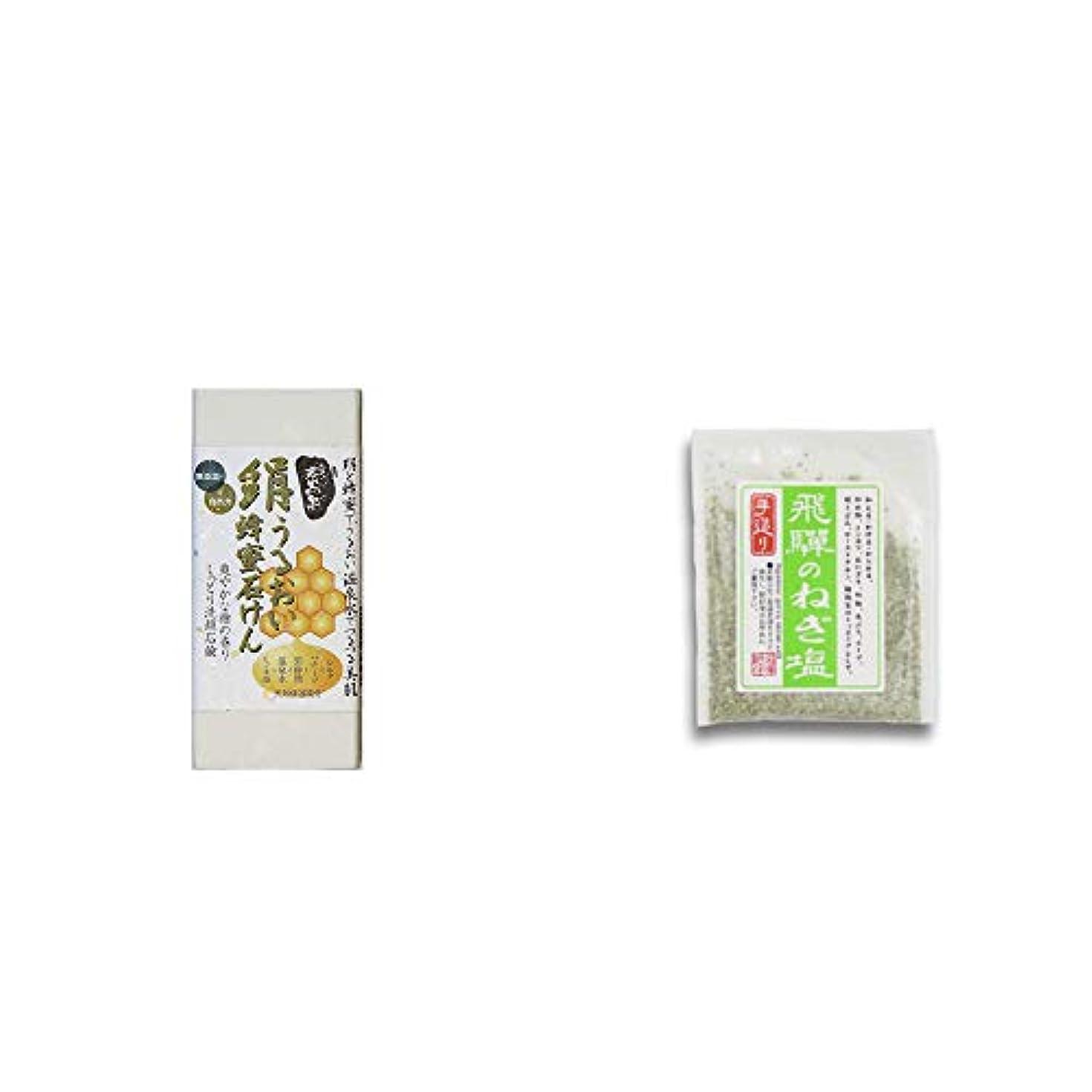サイレントきゅうり血統[2点セット] ひのき炭黒泉 絹うるおい蜂蜜石けん(75g×2)?手造り 飛騨のねぎ塩(40g)