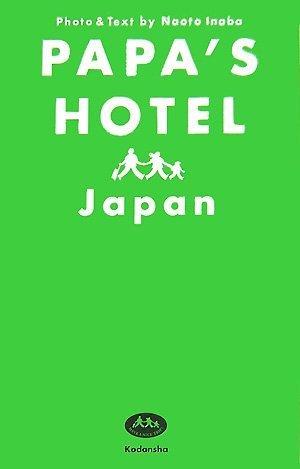 パパズ ホテル 日本(ジャパン) 家族で行く! とっておきの旅ガイドの詳細を見る