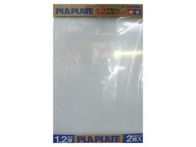 楽しい工作シリーズ No.125 プラバン1.2mm B4 2枚 (70125)